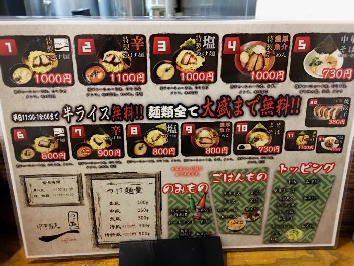 原宿 つけ麺 一  (はじめ)メニュー