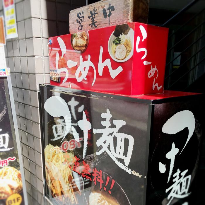 つけ麺 一(はじめ)