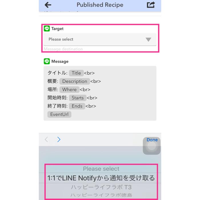 IFTTT LINE グループ選択