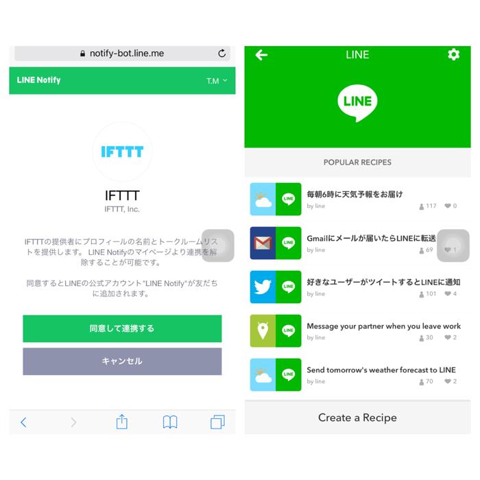 iftttとLINEの連携方法
