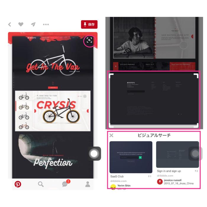 Pinterest(ピンタレスト) ビジュアルサーチ 使い方