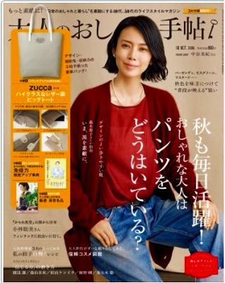 宝島おとなのおしゃれ手帖2016年9月7日