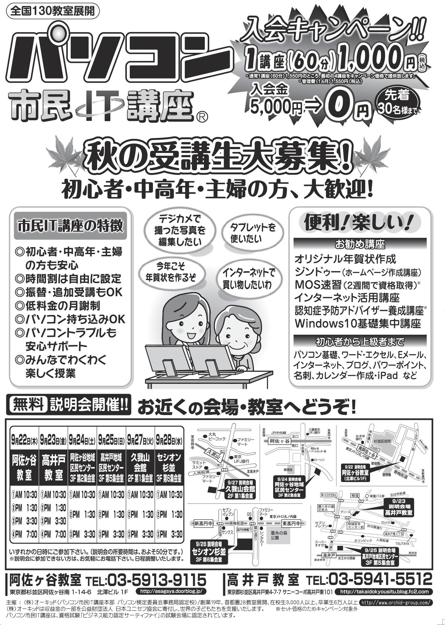 阿佐ヶ谷・高井戸教室-001