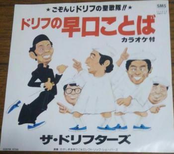 dorifu_hayakuti_c.jpg