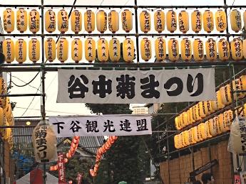 2016-10-9谷中菊祭り
