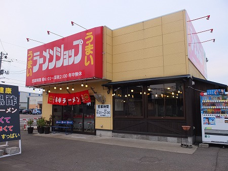 ラーショ福橋店