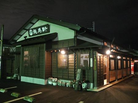 夜の龍馬軒