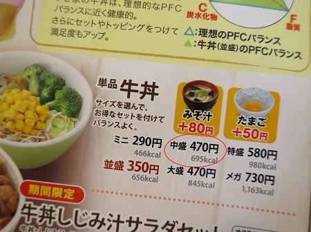 牛丼メニュー