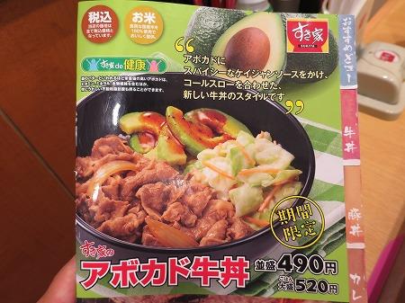 アボカド牛丼メニュー