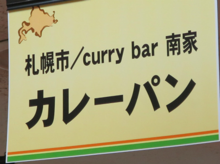 curry bar 南家