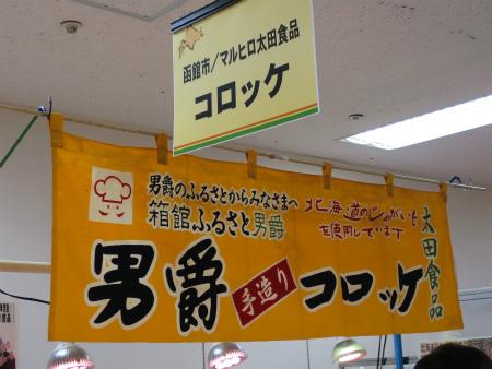 マルヒロ太田食品