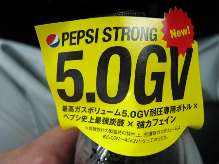 5.0GV