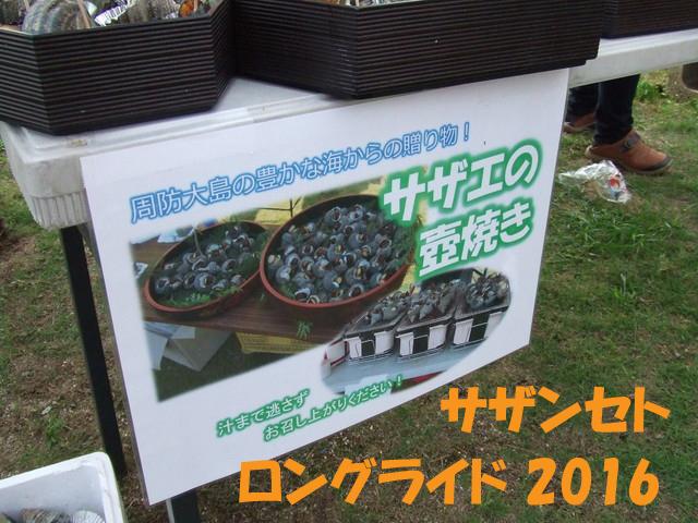 益田INAKAライド2016タブ
