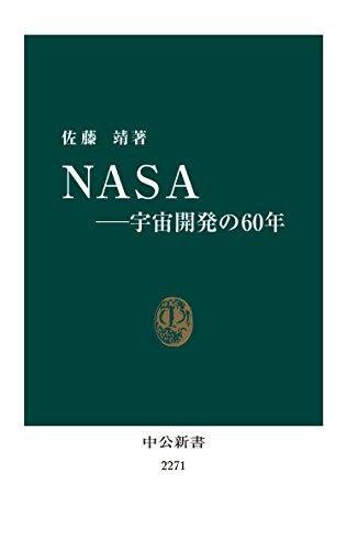 NASA宇宙