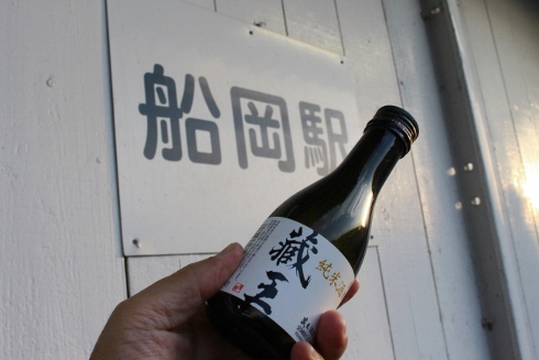⑭地酒蔵王 (490x327)