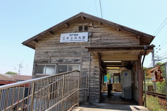 ⑥三木上の丸駅 (550x367)