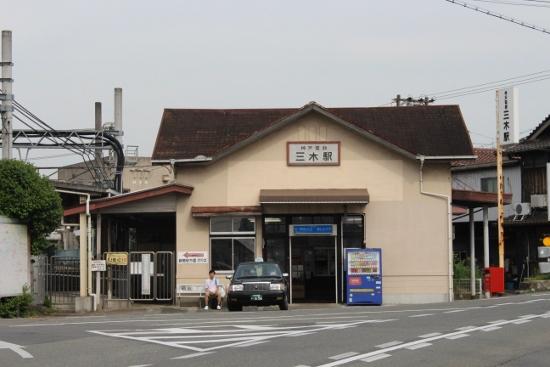 ⑰三木駅 (550x367)