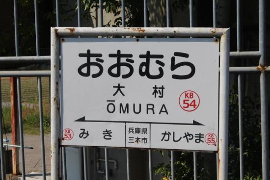 ⑳大村駅名票 (550x367)