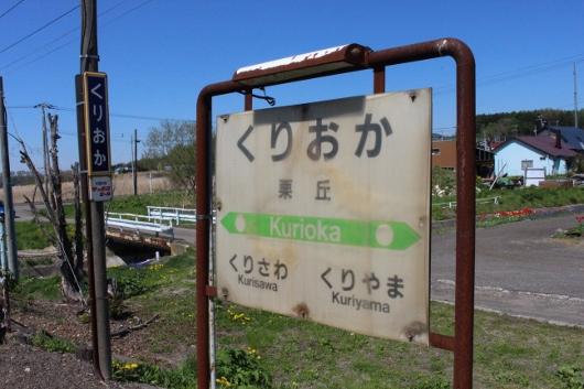 ⑨栗丘駅名票