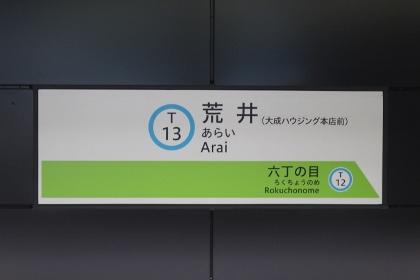 ③荒井駅名票 (420x280)