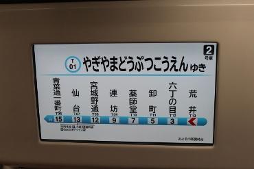 ⑥ひらがな案内 (370x247)