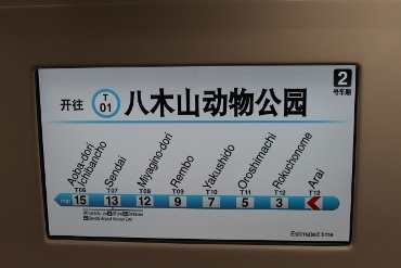 ⑦中国語案内 (370x247)