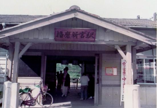 ⑪播磨新宮駅S50 (550x381)