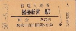 ⑫S50入場券 (250x105)