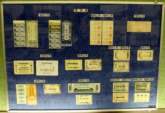 ⑪戦前の乗車券 (550x378)
