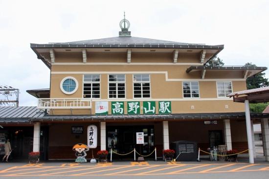 ③高野山駅 (550x367)