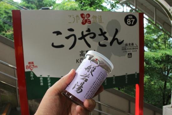 ⑱般若湯 (550x367)