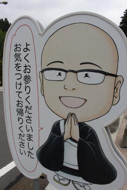 ⑰眼鏡の坊さん (253x380)