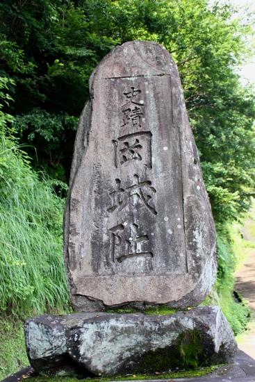 ③岡城址碑 (367x550)