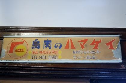 ⑥車内広告1 (420x278)