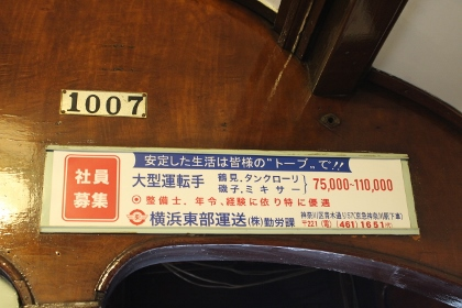 ⑦車内広告2 (420x280)