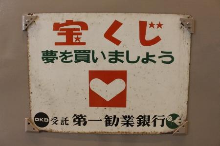 ⑪宝くじ広告 (450x300)