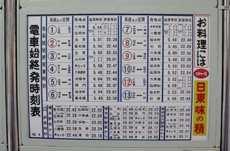 ⑭昭和40年の始発終発時刻表 (450x297)