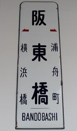 ⑯阪東橋 (249x420)