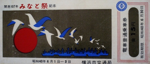 ⑰昭和40年みなと祭 (500x216)