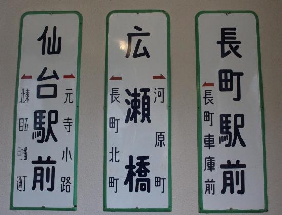 ⑫停留所標識 (550x421)