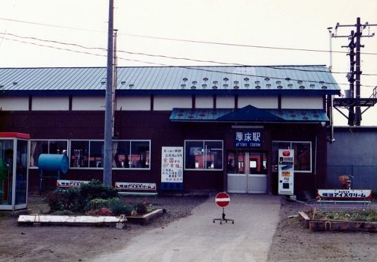 ⑦S61厚床駅舎