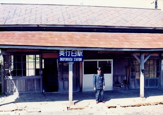 ⑩奥行臼駅S61