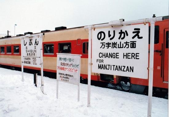 ⑥志文駅ホーム