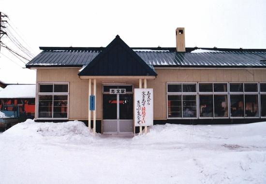 ⑦志文駅舎