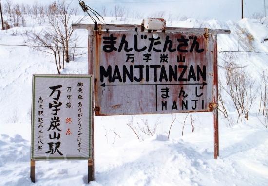 ⑫万字炭山駅名票