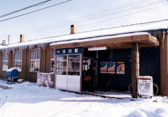 ①S60中湧別駅