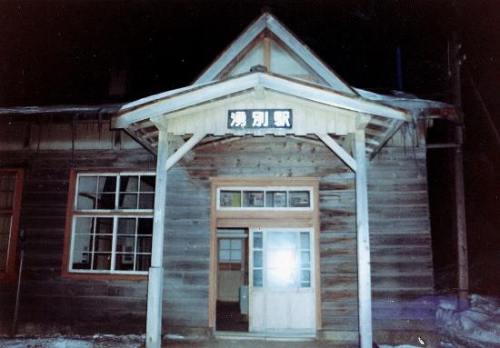 ⑫S53湧別駅