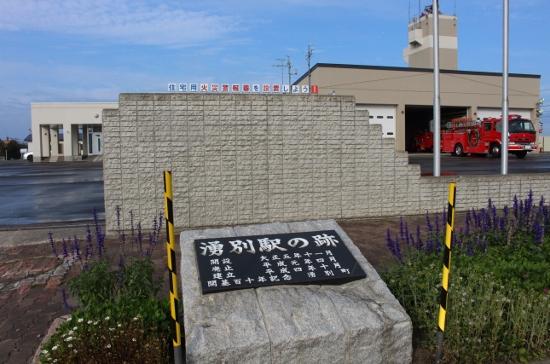⑬湧別駅跡