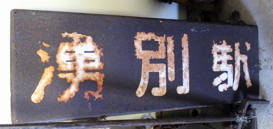 ⑭湧別駅駅名票