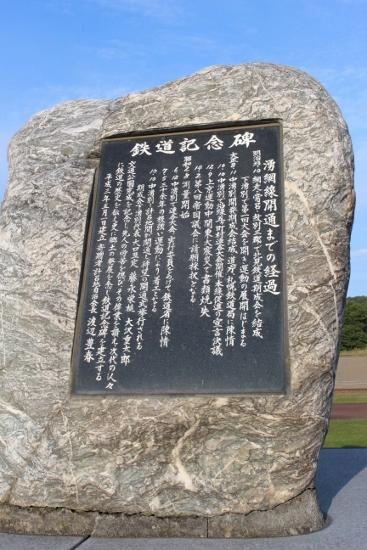 ⑫鉄道記念碑